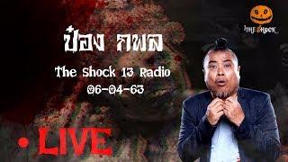 The Shock เดอะช็อค Live 6-4-63 (Official By Theshock ) กพล ทองพลับ l The Shock 13