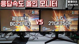 제이씨현 BattleG BG27FM3 유케어 240 게이밍 HDR 무결점_동영상_이미지