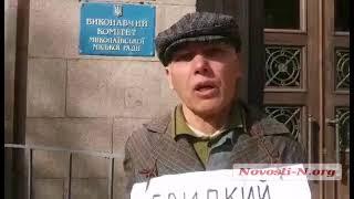 В Николаеве пенсионер под мэрией требует решить проблему бродячих собак