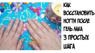 Как восстановить ногти после гель лака//3 ПРОСТЫХ ШАГА