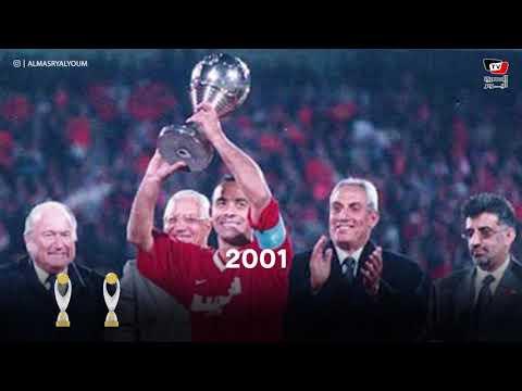بين النجمة الأولى والتاسعة.. لحظات من التتويج بدأها الخطيب لاعبا في 1982 ورئيسًا في 2020