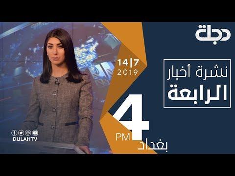 شاهد بالفيديو.. جولة العيد: بغداد - الكرادة 14-8-2019