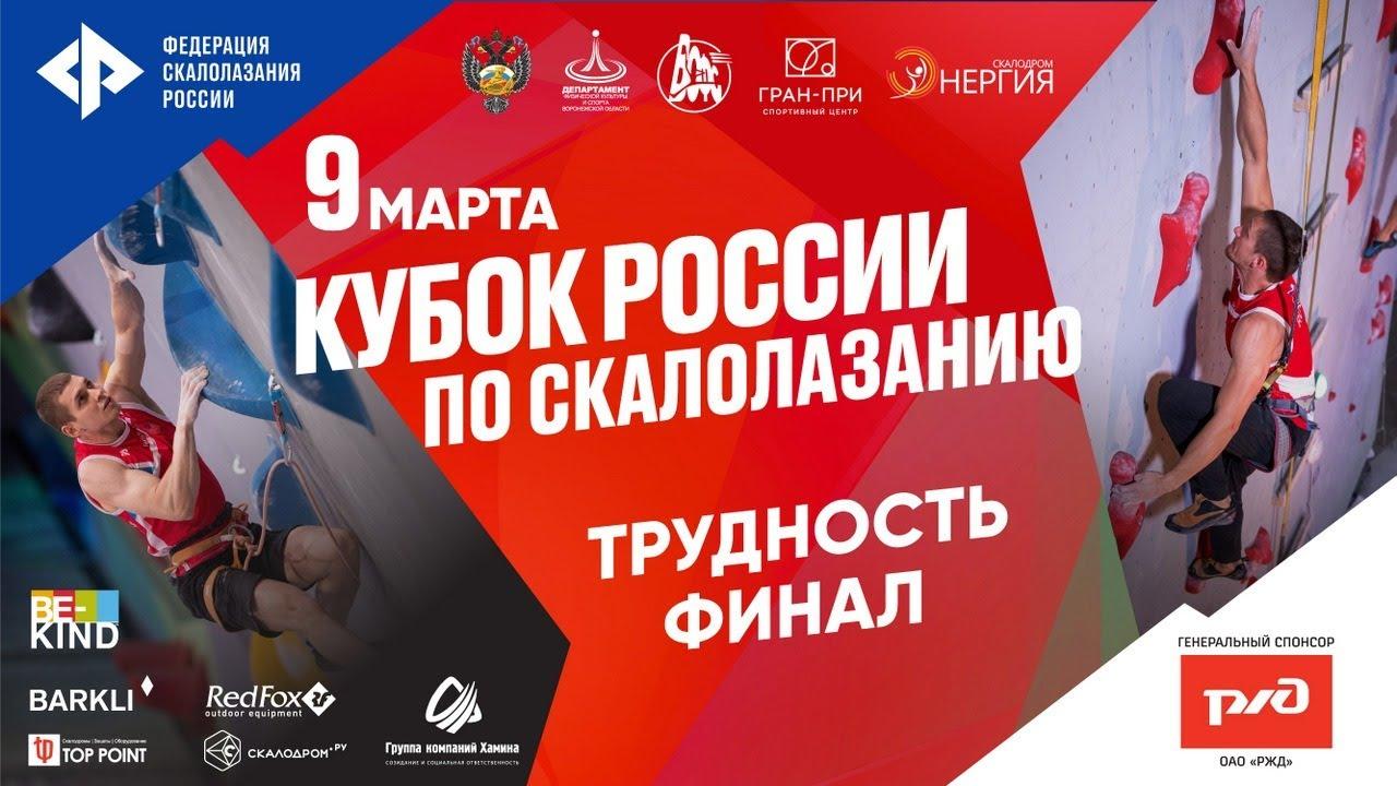 Кубок России Воронеж 2021. Трудность, финал.