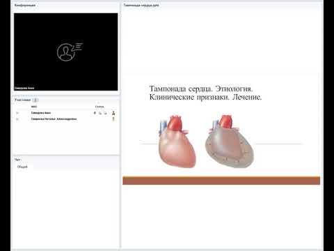 Тампонада сердца. Этиология. Клинические признаки. Лечение.