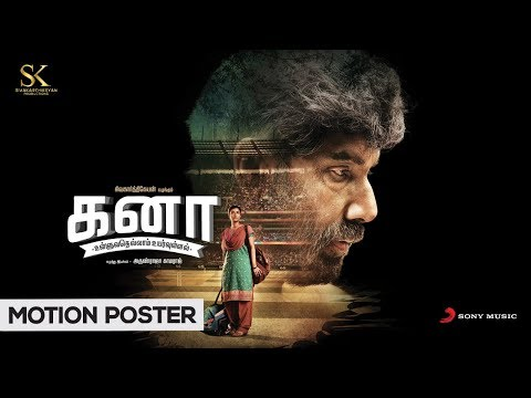 Kanaa - Movie Trailer Image