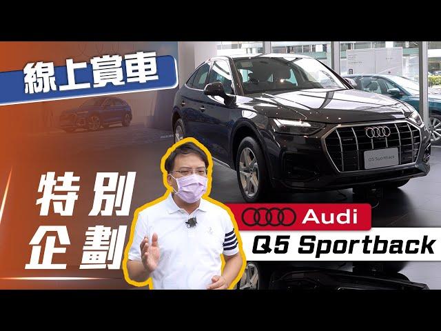【特別企劃】Audi Q5 Sportback|斜背美型跑旅 線上賞車第三彈【7Car小七車觀點】