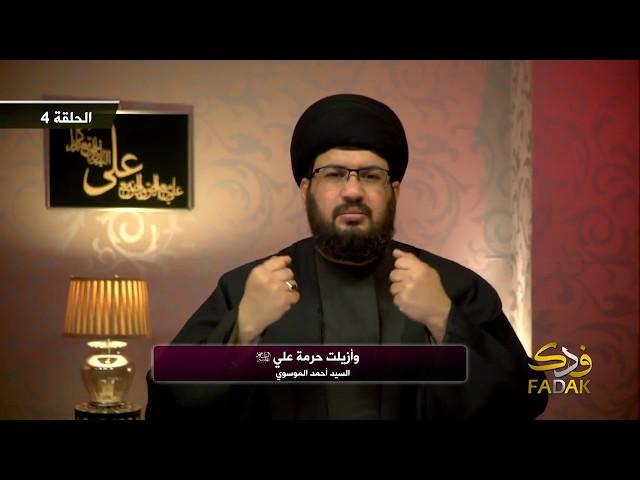 وأزيلت الحرمة - الحلقة 4