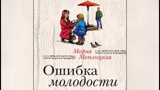 Ошибка молодости / Мария Метлицкая (аудиокнига)