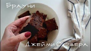 Jamie Oliver Brownie / Брауни по рецепту Джейми Оливера / Anna Belobrova