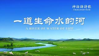一道生命水的河
