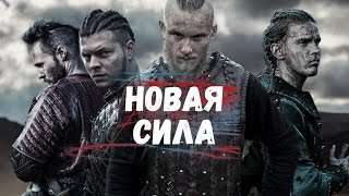 Новая сила [клип] Викинги