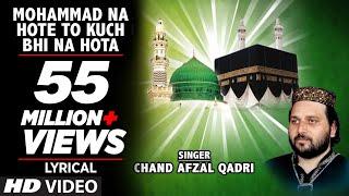 ► मोहम्मद ना होते तो कुछ भी ना होता ♥ Lyrical ♥ || CHAND AFZAL QADRI || T-Series IslamicMusic