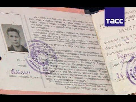 Зачетную книжку Ельцина впервые представили в Екатеринбурге