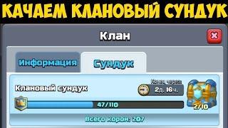 Clash Royale - ОТКРЫВАЕМ КЛАНОВЫЙ СУНДУК