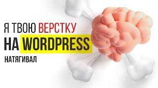 Я твою верстку на WordPress натягивал!