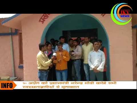 हमीरपुर से ६२ स्वच्छता ग्राही पहुचे बिहार जगाई स्वच्छता की अलख