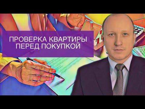 ПРОВЕРКА КВАРТИРЫ ПЕРЕД ПОКУПКОЙ В 2020 ГОДУ