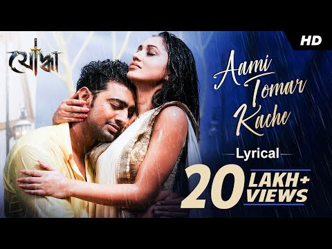 Aami Tomar Kache (আমি তোমার কাছে) | Lyrical | Yoddha | Dev | Mimi | Arijit Singh | SVF Music