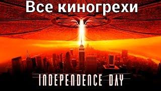 """Все киногрехи и киноляпы фильма """"День независимости"""""""