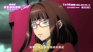 劇場版 蒼藍鋼鐵戰艦Cadenza電影劇照1