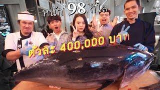 แล่ปลายักษ์กับมือ อือหือ นี่น่ะหรอรสชาติตัวละ 400,000 ??!!