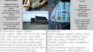 02  Из истории английского языка