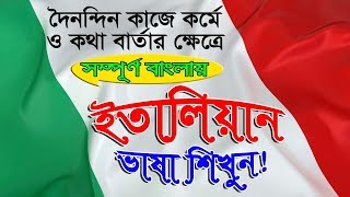 Italian Language Spoken In Bangla By Sayed Nuruzzaman