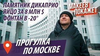 Москва. ТОП-5 неочевидных мест для прогулок. Вместо Красной площади