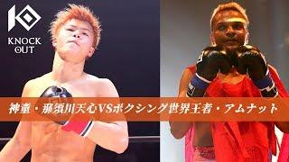 キックボクシング史上最高傑作VS元ボクシング世界王者 那須川天心 vsアムナット・ルエンロン