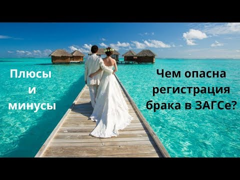 Чем опасна РЕГИСТРАЦИЯ брака? Алименты? Раздел имущества? Семейный юрист