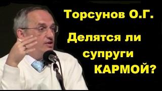 Торсунов О.Г.  Делятся ли супруги КАРМОЙ?