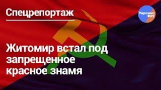 9 мая: Житомир встал под красные знамёна