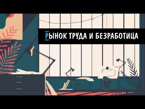 Экономика. №6. Рынок труда и безработица. Гр. Полянской. С-16/17. Подготовка к ЕГЭ