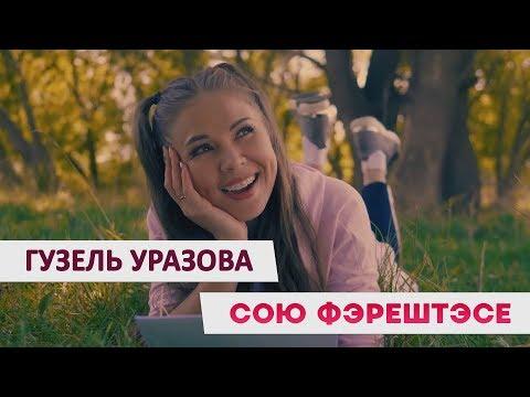 """Новинка! Гузель Уразова - """"Сою Фэрештэсе"""""""