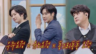 Knowing Bros EP264 U-Know Yunho (TVXQ), DinDin