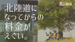 【ポエム滋賀道】「北陸道」