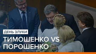 День Злуки і Тимошенко vs Порошенко | Ваша Свобода