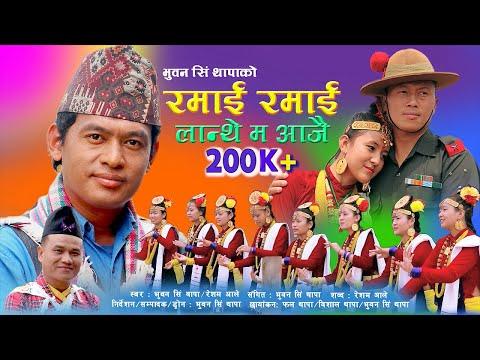 नयाँ कौरा गीत / Ramai Ramai / Bhuwan Singh Thapa / Kaura Songs / New Kauda Song 2021 / Kaura Dance