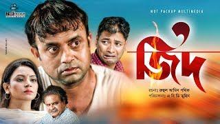JID   জিদ    Aa Kho Mo Hasan   Orin   Nurul Drubo   Bangla New Natok 2019   Eid Ul Adha Natok
