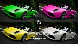 スポーツカーの色を自在に変える方法