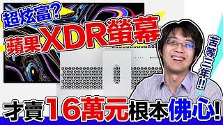 今年最佛!流淚讚嘆蘋果 Apple Pro Display XDR,哥等了三年!