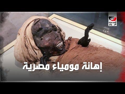 شخص يهين مومياء ملكية في متحف التحرير..ما تفاصيل الواقعة؟