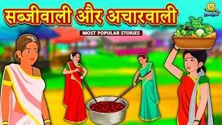 सब्जीवाली और अचारवाली - Hindi Kahaniya for Kids   Stories for Kids   Moral Stories  Koo Koo TV Hindi