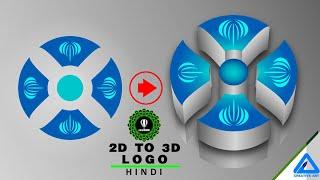CorelDraw | 2D to 3D Logo | Hindi Tutorial