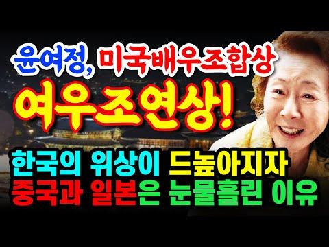 미나리 윤여정, 미국배우조합상 여우조연상 수상! 한국의 위상 높아지자 중국 일본 망연자실한 이유