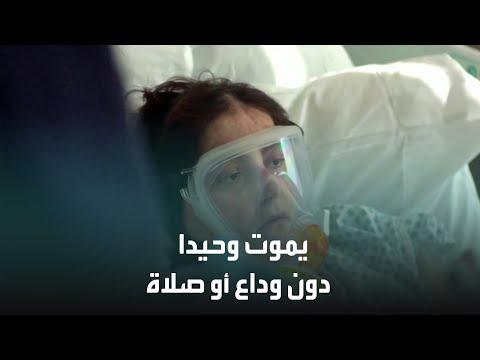 العرب اليوم - شاهد: المصاب في زمن كورونا يعاني ويموت وحيدا