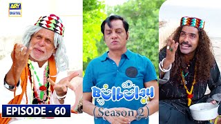 Bulbulay Season 2 Episode 60 | 28th June 2020 | ARY Digital Drama