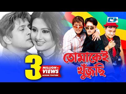 Tomakei Khujchi | Full Bangla Movie | Riyaz | Purnima | Full Comedy