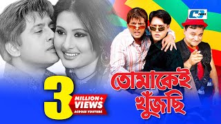 Tomakei Khujchi | Full Bangla Movie | Riyaz | Purnima | Full Comedy