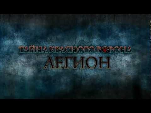 Тайна Красного ворона: Легион